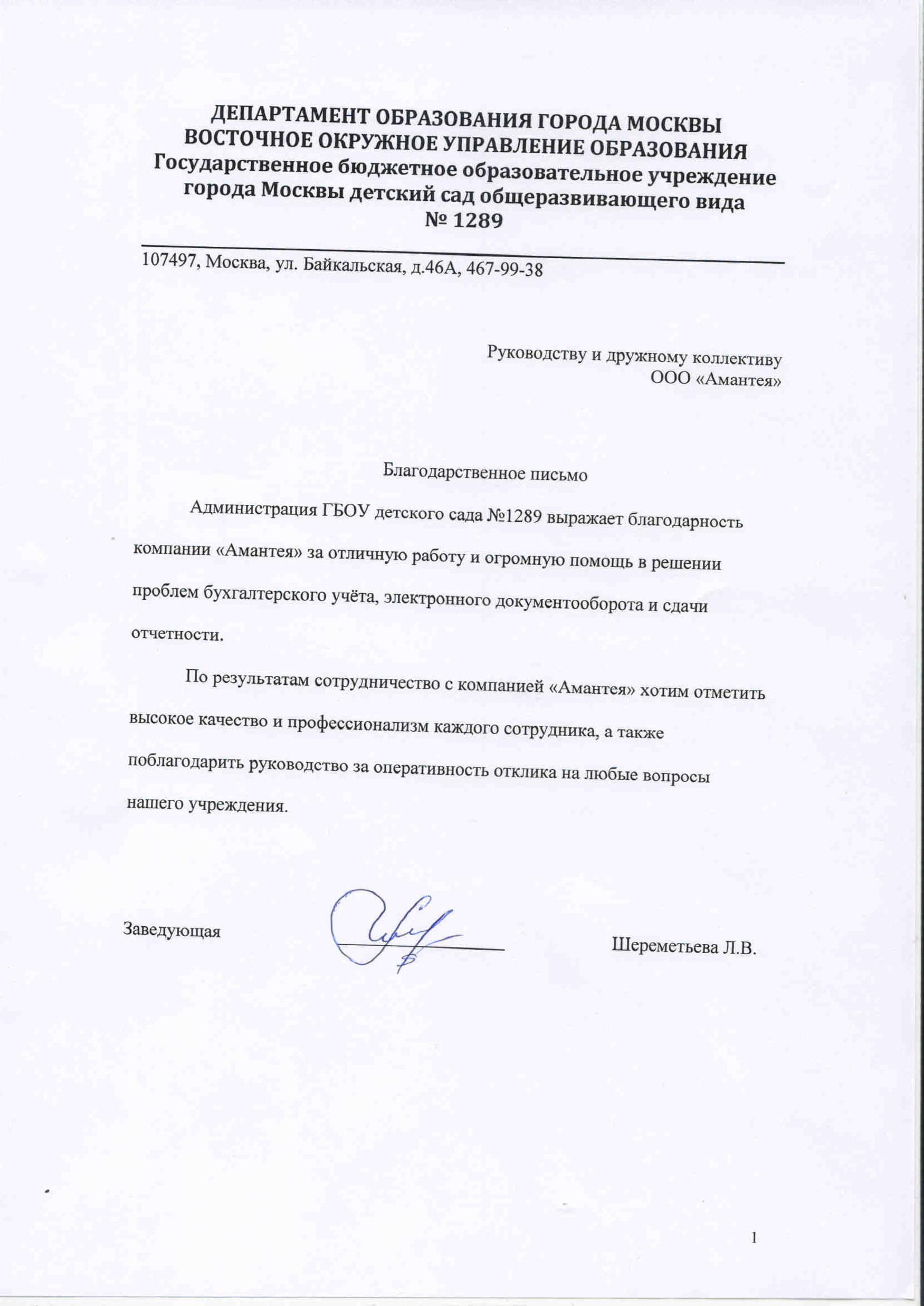 Администрация ГБОУ детского сада №1289