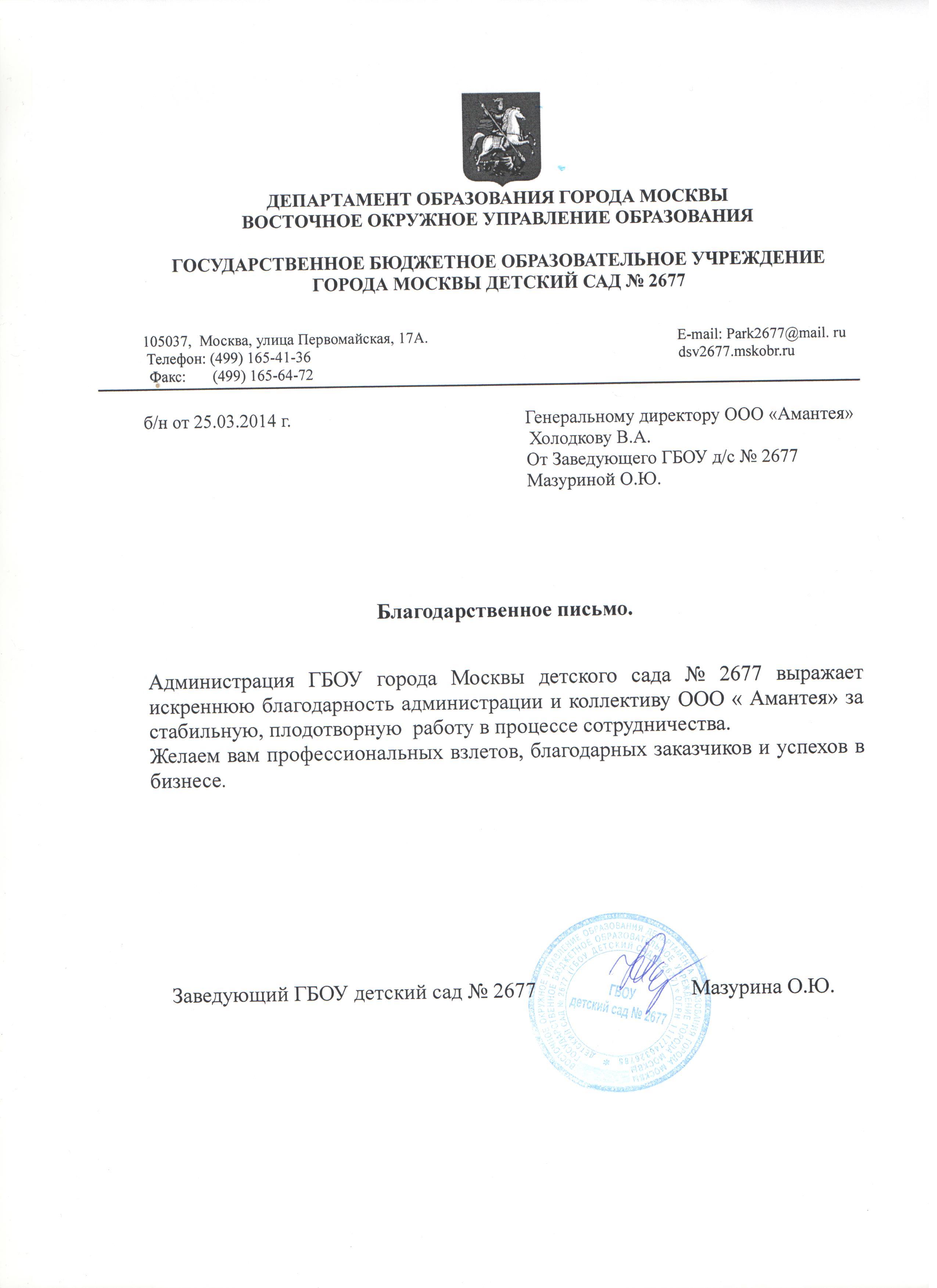 ГБОУ г.Москвы детский сад компенсирующего вида №2677
