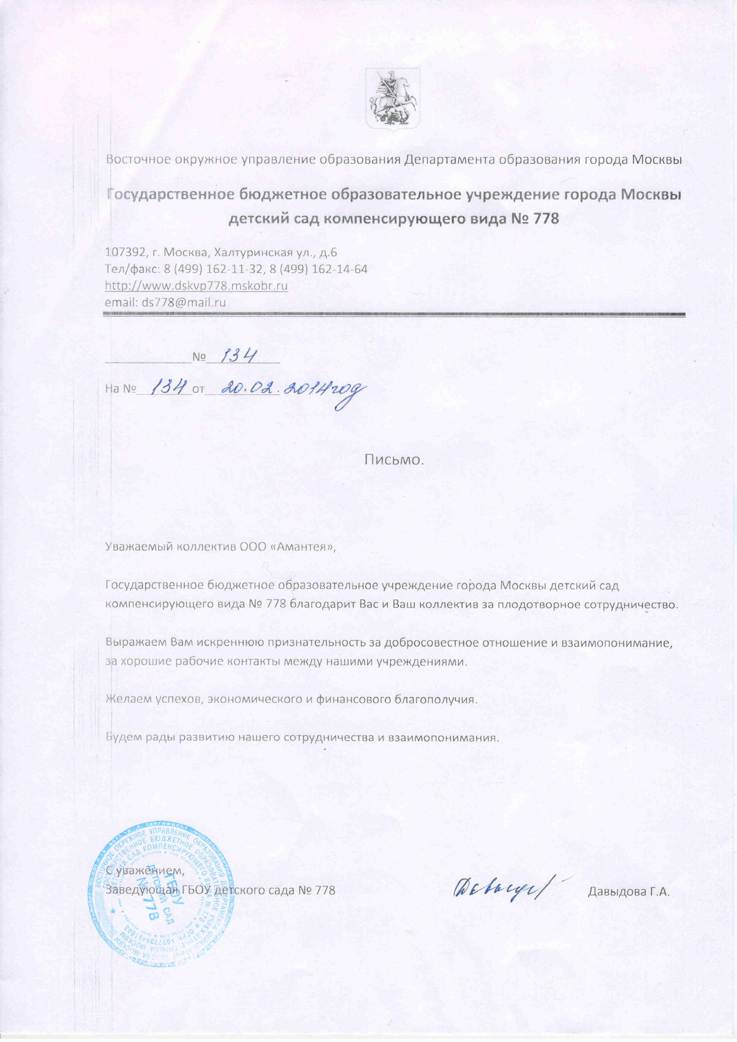 ГБОУ г.Москвы детский сад компенсирующего вида №778
