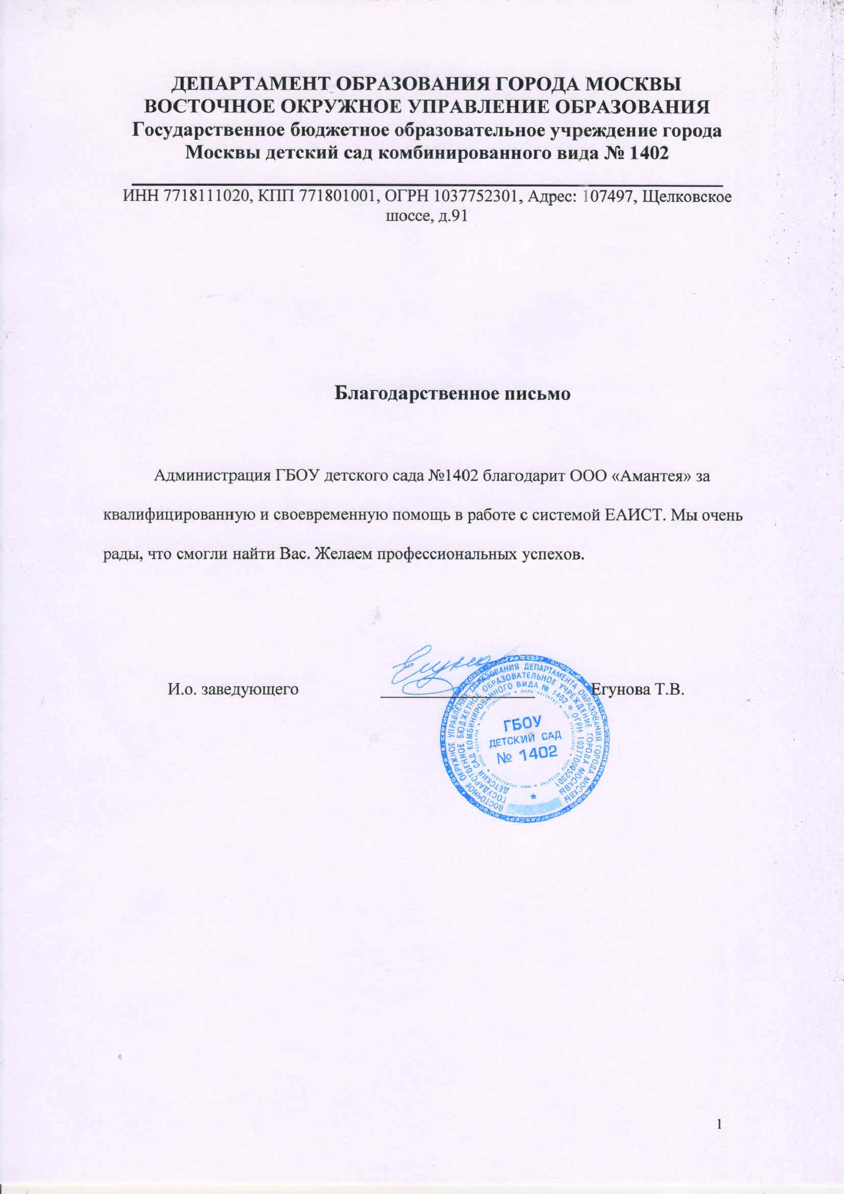 ГБОУ г.Москвы детский сад комбинированного вида №1402
