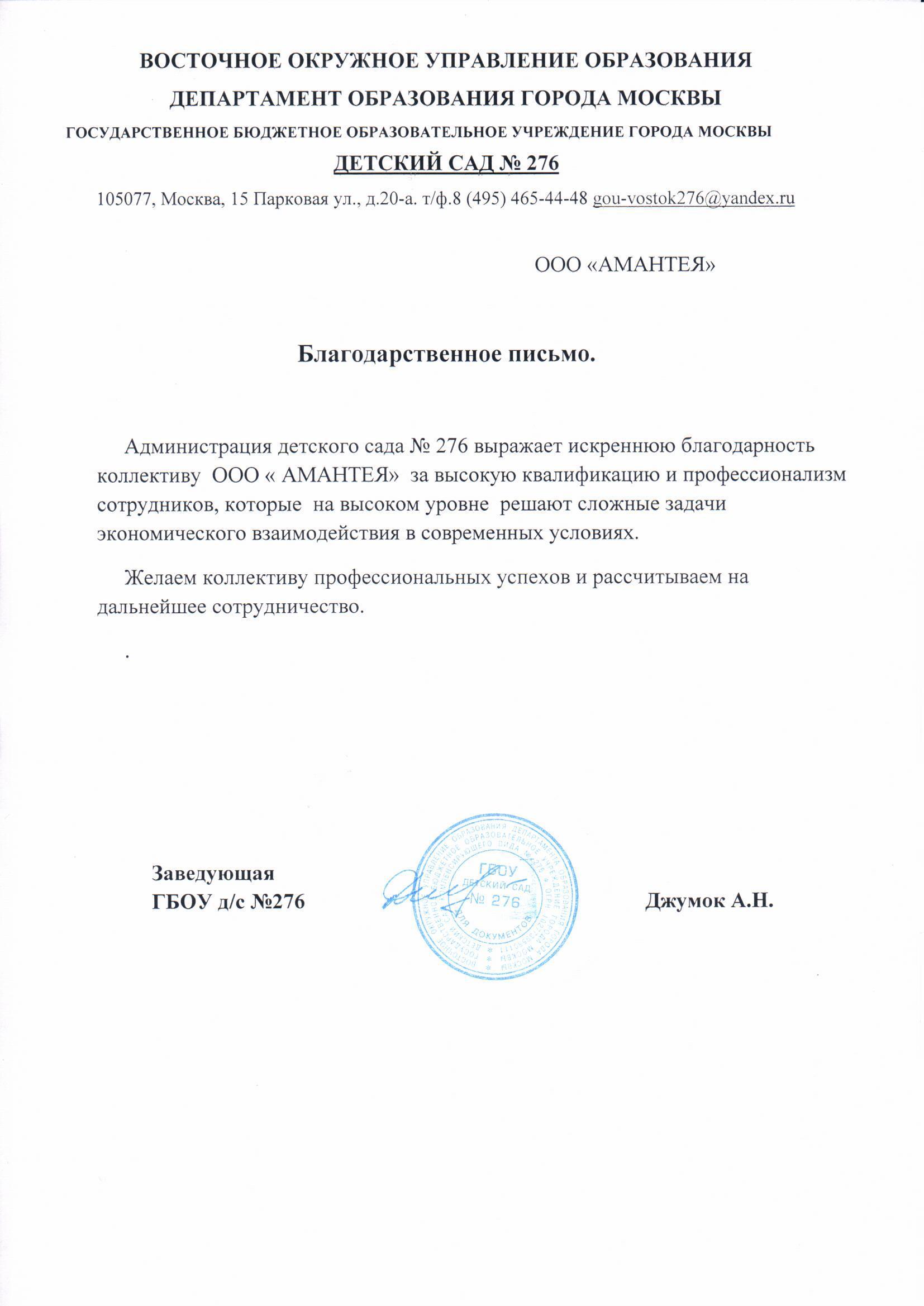 ГБОУ ДС №276