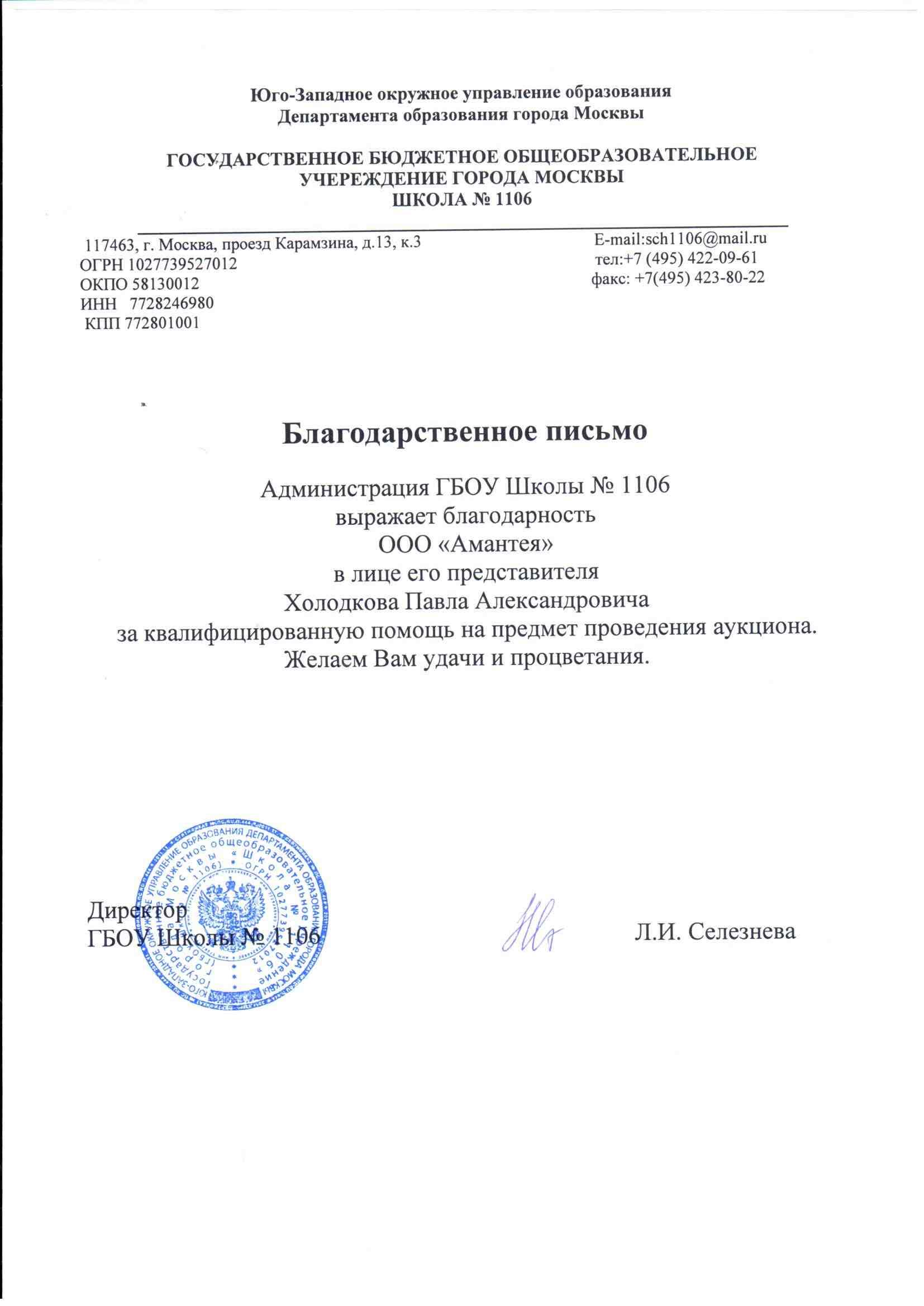 ГБОУ Школы №1106