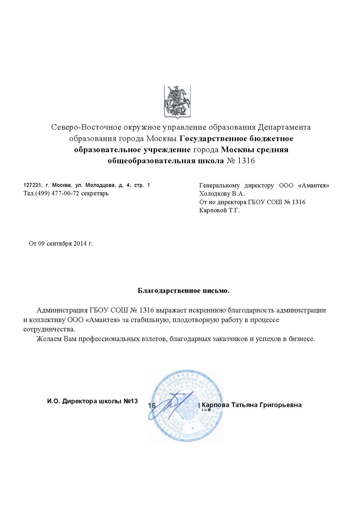 ГБОУ СОШ №1316