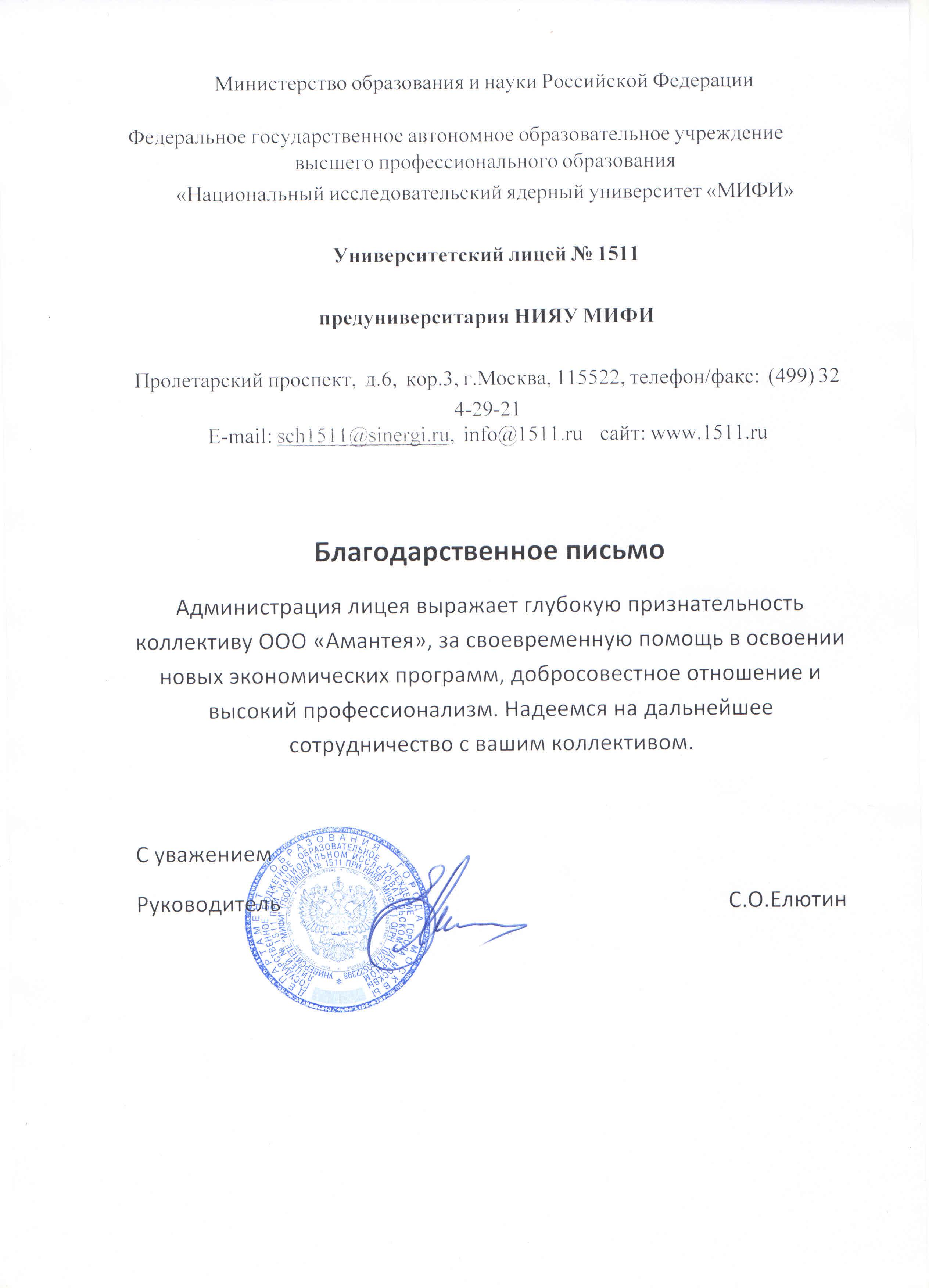 ГБОУ СОШ №1511