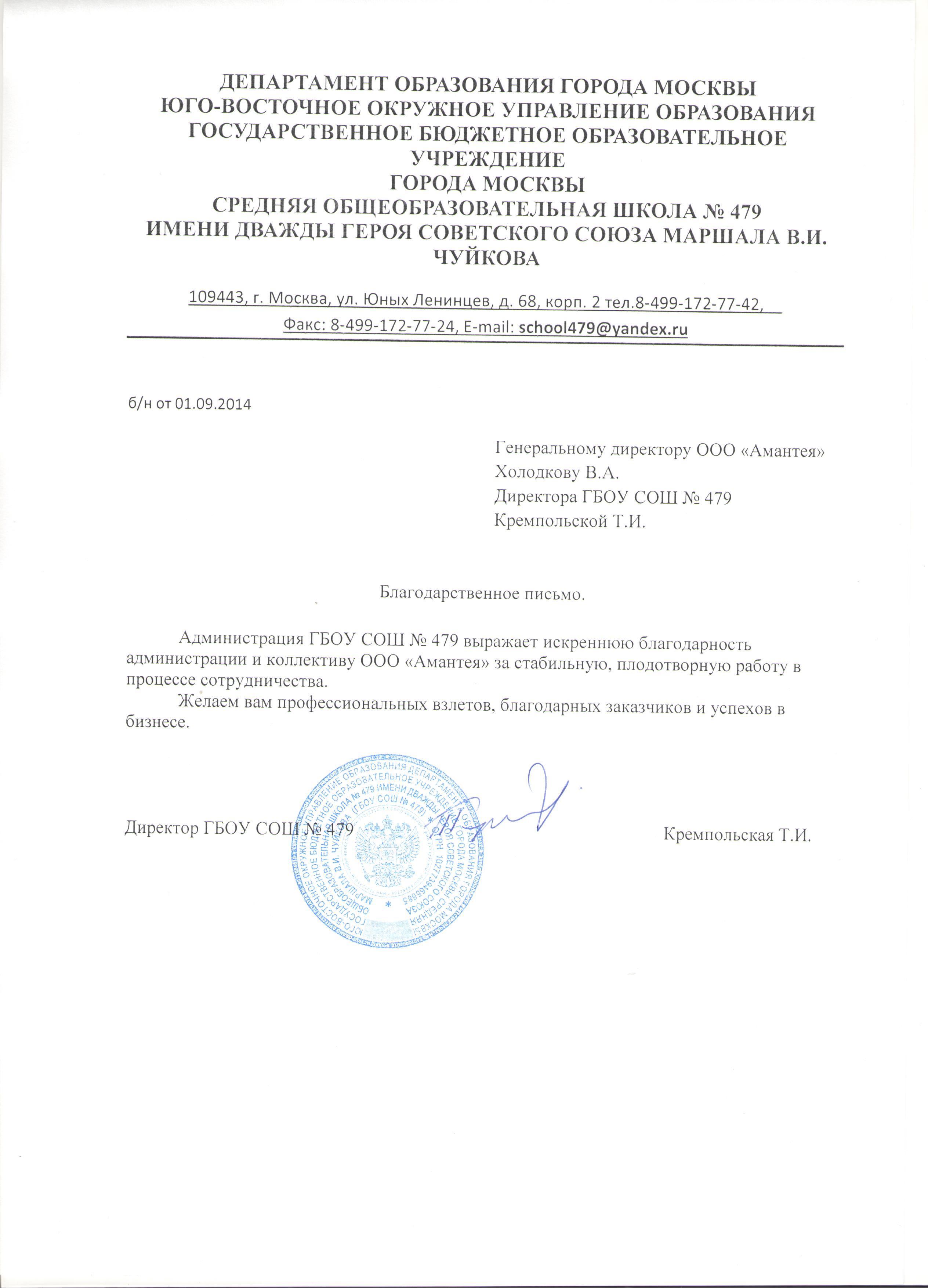 ГБОУ СОШ №479
