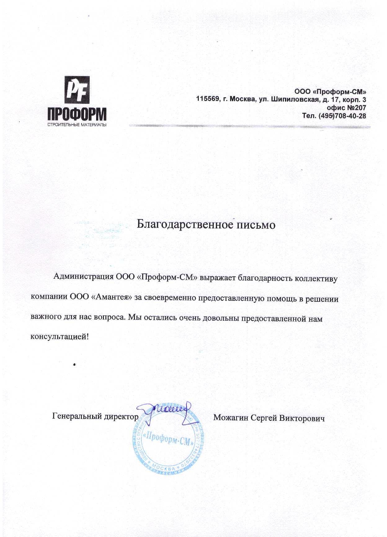 ООО Проформ СМ