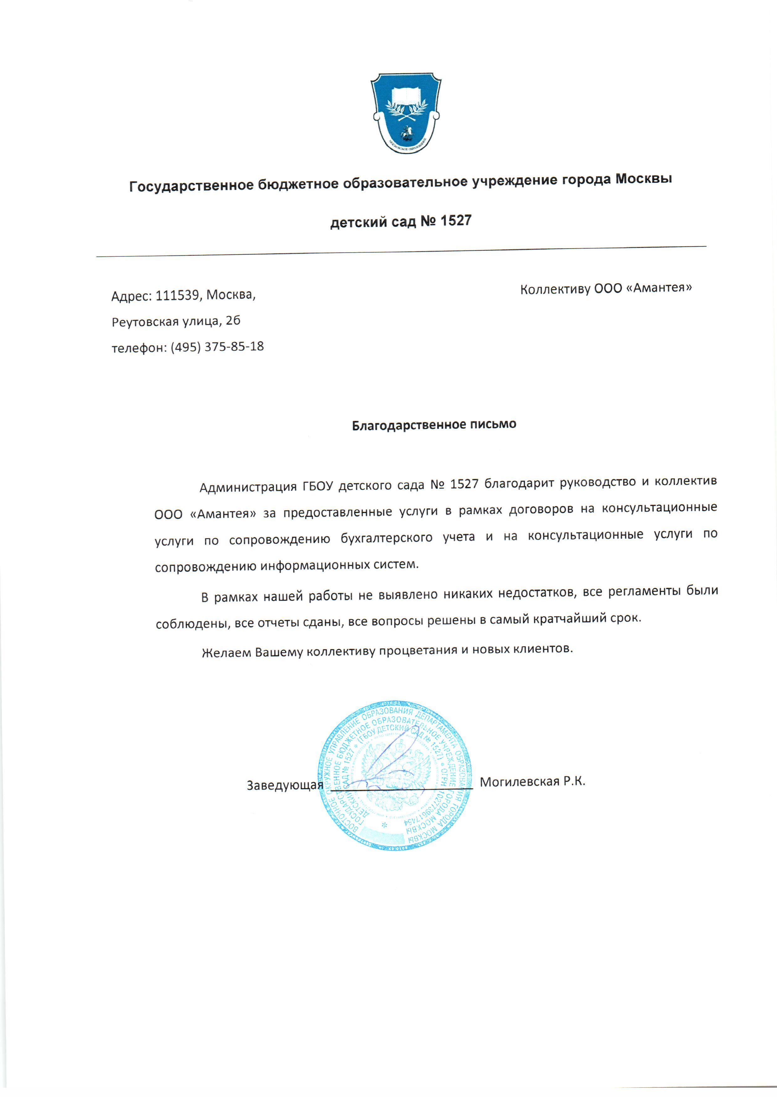 ГБОУ детский сад №1527