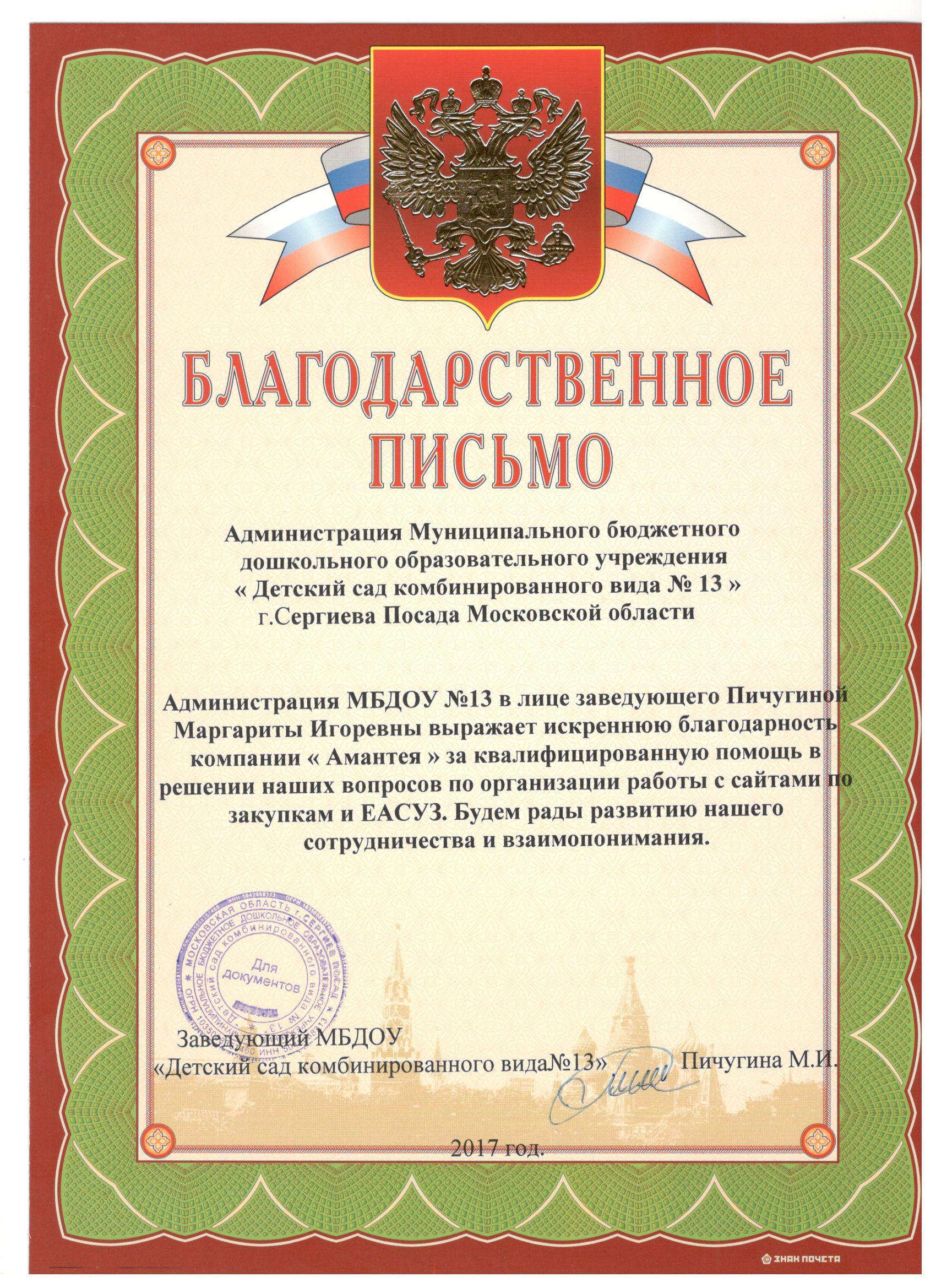 МДОУ детский сад №13