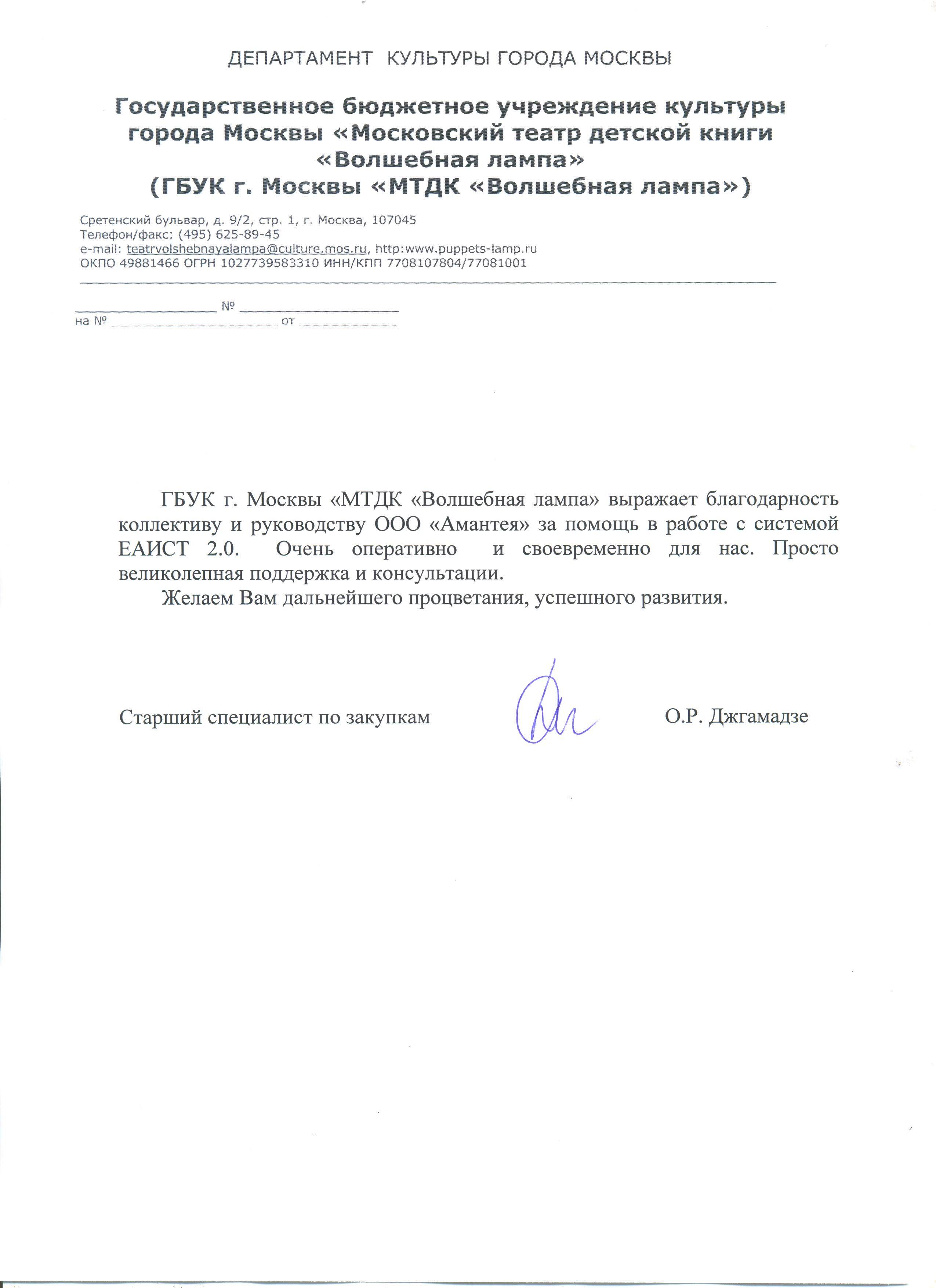 ООО МСП